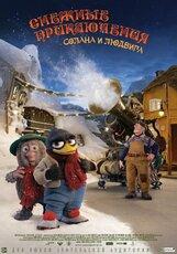Постер к фильму «Снежные приключения Солана и Людвига»