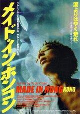 Постер к фильму «Сделано в Гонконге»