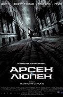 Постер к фильму «Арсен Люпен»