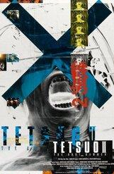 Постер к фильму «Тецуо 2: Тело-молот»