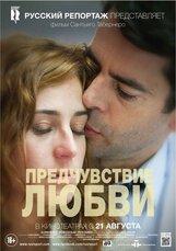 Постер к фильму «Предчувствие любви»