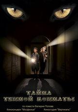 Постер к фильму «Тайна тёмной комнаты»