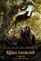 Постер к фильму «Книга джунглей IMAX 3D»