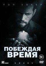 Постер к фильму «Побеждая время»
