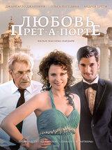 Постер к фильму «Любовь прет-а-порте»