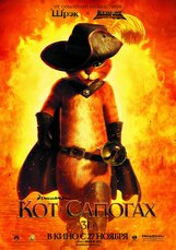 Постер к фильму «Кот в сапогах 3D»