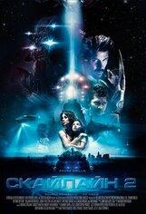 Постер к фильму «Скайлайн 2»