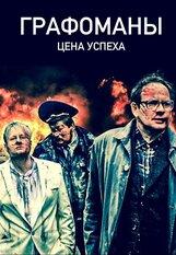 Постер к фильму «Графомафия»