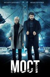 Постер к фильму «Мост (2017)»