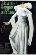 Постер к фильму «Мать Иоанна от ангелов»