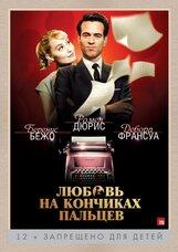 Постер к фильму «Любовь на кончиках пальцев»
