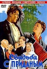 Постер к фильму «Свадьба с приданым»