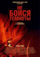 Постер к фильму «Не бойся темноты»
