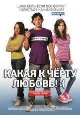 Постер к фильму «Какая к черту любовь?»