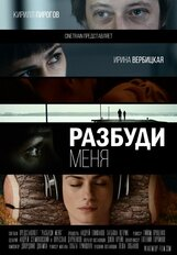 Постер к фильму «Разбуди меня»