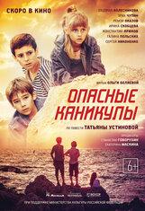 Постер к фильму «Опасные каникулы »