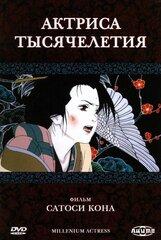 Постер к фильму «Актриса тысячелетия»