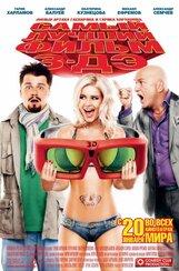 Постер к фильму «Самый лучший фильм 3-ДЭ»