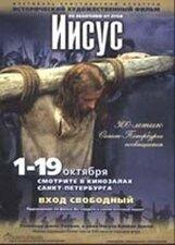 Постер к фильму «Иисус»