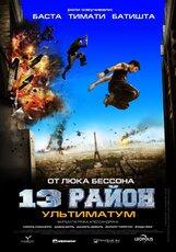 Постер к фильму «13-й район: Ультиматум»