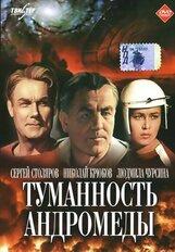 Постер к фильму «Туманность Андромеды»