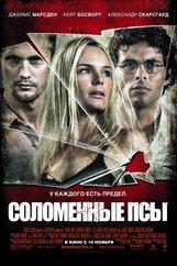 Постер к фильму «Соломенные псы»