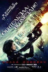 Постер к фильму «Обитель зла: Возмездие 3D»