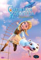 Постер к фильму «Снежная королева: Зазеркалье»