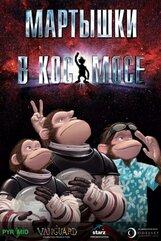 Постер к фильму «Мартышки в космосе»