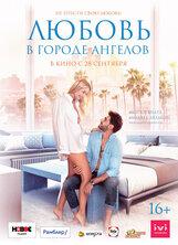 Постер к фильму «Любовь в городе ангелов»