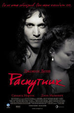 Постер к фильму «Распутник»