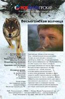 Постер к фильму «Весьегонская волчица»