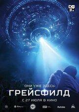 Постер к фильму «Грейсфилд»