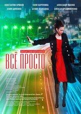 Постер к фильму «Все просто»