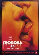 Постер к фильму «Любовь 3D»