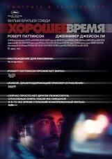Постер к фильму «Хорошее время»