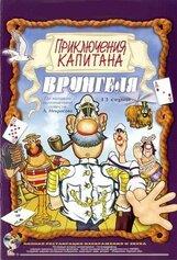 Постер к фильму «Приключения капитана Врунгеля»