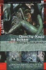 Постер к фильму «Приключения Дончо Козо»