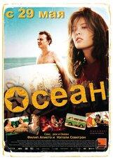 Постер к фильму «Осеан»