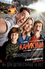 Постер к фильму «Каникулы»