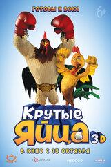 Постер к фильму «Крутые яйца 3D»