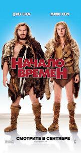 Постер к фильму «Начало времен»