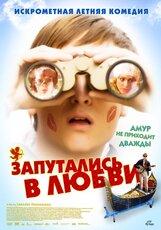 Постер к фильму «Запутались в любви»