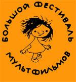 Постер к фильму «Большой фестиваль мультфильмов 2009»