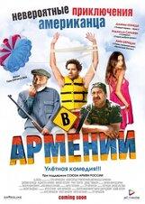 Постер к фильму «Невероятные приключения американца в Армении»
