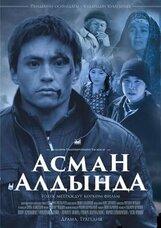 Постер к фильму «Под небесами»