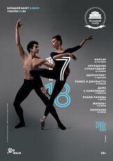Постер к фильму «TheatreHD: Ромео и Джульетта»