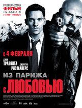 Постер к фильму «Из Парижа с любовью»