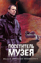 Постер к фильму «Посетитель музея»