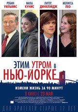 Постер к фильму «Этим утром в Нью-Йорке»